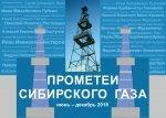Прометеи сибирского газа 16 афиша соц. сети.jpg
