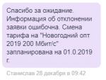 screenshot-lk.rt.ru-2018-12-28-09-43-44-116.png